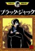 Manga - Manhwa - Black Jack jp Vol.21