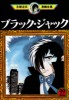 Manga - Manhwa - Black Jack jp Vol.22
