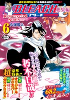 Bleach - Sôshû-hen - Resurrected Souls jp Vol.6