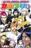Manga - Manhwa - Bleach - Databok - Official Bootleg - Color Bleach Plus jp