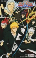 Manga - Manhwa - Bleach - Film Anime Comic - Film 01 - Memories of Nobody jp