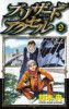 Manga - Manhwa - Blizzard Axel jp Vol.9