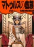 Manga - Manhwa - Blood of Matools jp Vol.6