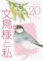 Manga - Manhwa - Bunchô-sama to Watashi jp Vol.20