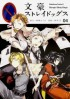 Manga - Manhwa - Bungô Stray Dogs jp Vol.4