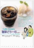Manga - Manhwa - Café Dream jp Vol.1
