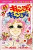Manga - Manhwa - Candy Candy jp Vol.1