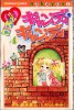 Manga - Manhwa - Candy Candy jp Vol.4