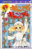Manga - Manhwa - Candy Candy jp Vol.5