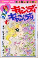 Manga - Manhwa - Candy Candy jp Vol.6