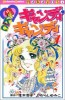 Manga - Manhwa - Candy Candy jp Vol.7