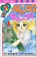Manga - Manhwa - Candy Candy jp Vol.9