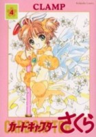 Manga - Manhwa - Card Captor Sakura - Deluxe jp Vol.4