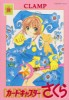 Manga - Manhwa - Card Captor Sakura - Deluxe jp Vol.10