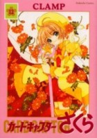 Manga - Manhwa - Card Captor Sakura - Deluxe jp Vol.12