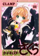 Mangas - Card Captor Sakura Illustrations Collection 02 jp