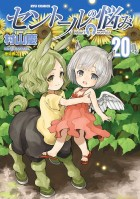 Centaur no Nayami jp Vol.20