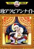 Manga - Manhwa - Chin Arabian Night jp