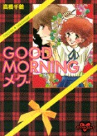 Chizuru Takahashi - Oneshot 01 - Good Morning Meg - Edition 1998 jp