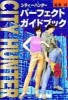 Manga - Manhwa - City Hunter - Guidebook jp