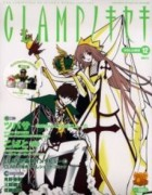 Mangas - Clamp no Kiseki jp Vol.12