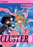 Cluster vo
