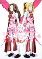 Code Geass - Nightmare of Nunnally jp Vol.5