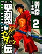 Comic Seikokugun Ryû Den jp Vol.2