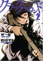 Manga - Manhwa - Crack Hound jp Vol.2