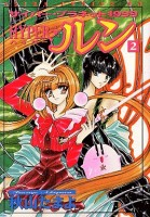 Manga - Manhwa - Cyber Planet 1999 Hyper Run jp Vol.2