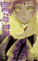 D.Gray-man jp Vol.27