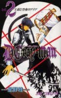 Manga - Manhwa - D.Gray-man jp Vol.2