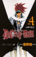 Manga - Manhwa - D.Gray-man jp Vol.4