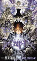 Manga - Manhwa - D.Gray-man jp Vol.10