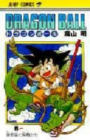 Manga - Manhwa -Dragon Ball jp Vol.1