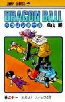 Manga - Manhwa - Dragon Ball jp Vol.21