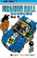 Manga - Manhwa - Dragon ball jp Vol.22