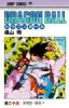 Manga - Manhwa - Dragon ball jp Vol.26