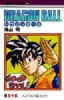 Manga - Manhwa - Dragon Ball jp Vol.35
