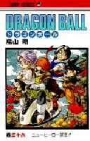 Manga - Manhwa - Dragon Ball jp Vol.36