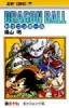 Manga - Manhwa - Dragon Ball jp Vol.37