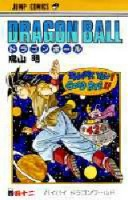 Manga - Manhwa -Dragon Ball jp Vol.42
