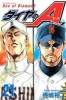 Manga - Manhwa - Daiya no Ace jp Vol.21
