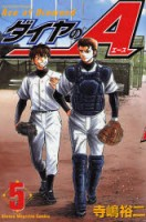 Manga - Manhwa - Daiya no Ace jp Vol.5