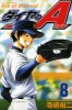 Manga - Manhwa - Daiya no Ace jp Vol.8