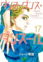 Manga - Manhwa - Dance Dance Dansuru jp Vol.17