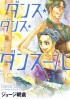 Manga - Manhwa - Dance Dance Dansuru jp Vol.18