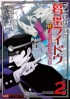 Manga - Manhwa - Devil Summoner - Kuzuha Raidou Tai Kodoku no Marebito jp Vol.2