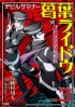 Manga - Manhwa - Devil Summoner - Kuzuha Raidou Tai Kodoku no Marebito jp Vol.3