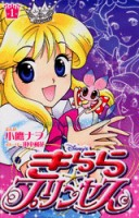 Manga - Manhwa - Disney Kirara Princess jp Vol.1